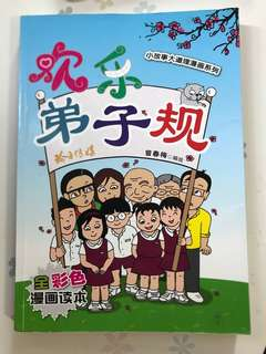Used Chinese comic 弟子规 (UP $12. Now $2)