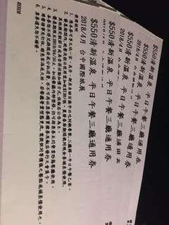 🚚 清新溫泉飯店 三廳通用券
