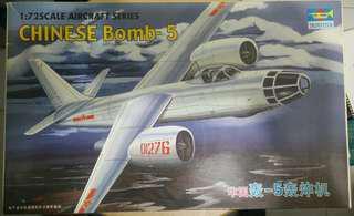 中國空軍PLA 轟五 (1:72)