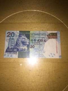 PZ010003 匯豐2014年20元紙鈔