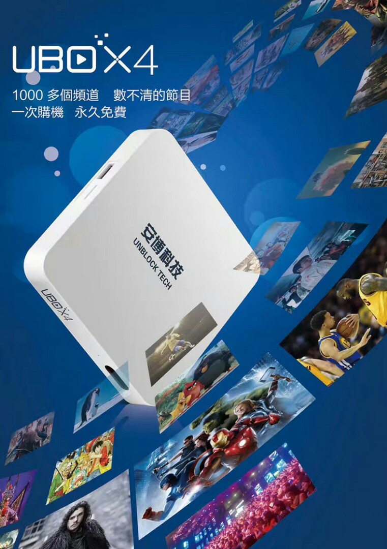 Ubox Gen 4 Android Box