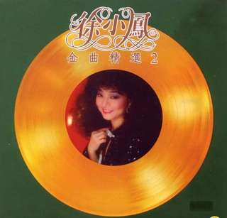 The Golden Songs of Paula Tsui Siu Fung Vol.2 Vinyl LP Limited Edition