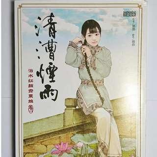 清漕煙雨(卷一)