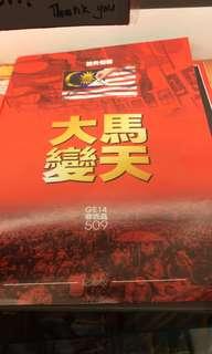 Malaysia magazine