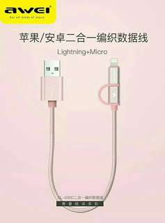 iPhone 充電線 2 in 1 data cable fast Charing cable