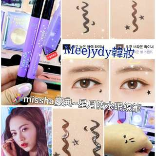 🚚 6/30收單🔥韓國-MISSHA星月雙頭圖章防水眼線筆