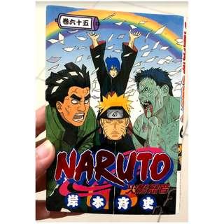 Naruto Manga Chinese Vol 65
