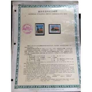 中華民國 鐵路百週年 紀念 郵票