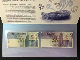 (攜手HK/MO343608) 2008年 第29屆奧林匹克運動會 北京奧運會紀念鈔 - 香港奧運 紀念鈔 (本店有三天退貨保證和換貨服務)