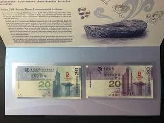 (攜手HK/MO353987) 2008年 第29屆奧林匹克運動會 北京奧運會紀念鈔 - 香港奧運 紀念鈔 (本店有三天退貨保證和換貨服務)