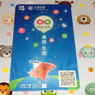 CMHK 中國移動 特別版MyLink八達通