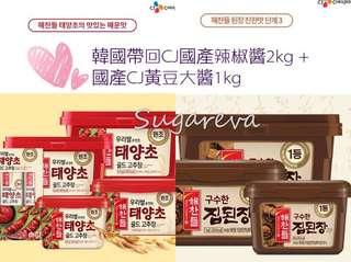 🚚 原裝CJ太陽椒國產米辣椒醬2kg+CJ國產黃豆大醬1kg一組(可分售)