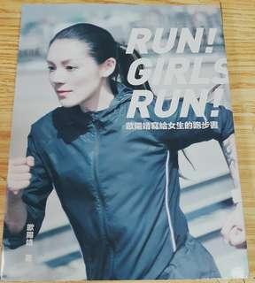 給女生的跑步書