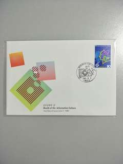 Korea FDC Month of Information Culture