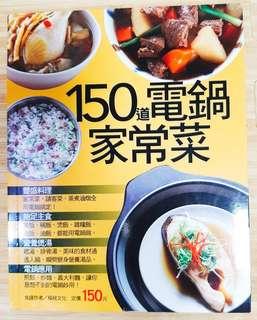 150道電鍋家常菜