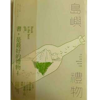 🚚 島嶼禮物 台灣紐西蘭圖像小說創作合集 #畢業兩百元出清
