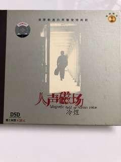 冷煜-Magnetic Field Of Human Voice(DSD-CD)