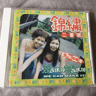 🚚 錦繡二重唱情比姊妹深CD