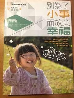 蔣惠瑜《別為了小事而放棄幸福》