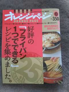 cooking recipe book / Japanese S$7→S$5