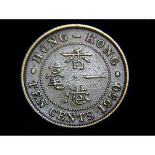 1950年英屬香港(British Hong kong)一毫黃銅幣(英皇佐治六世像)