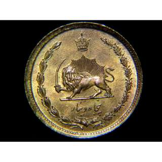 1940年代波斯王國(Kingdom of Persia)皇家雄獅持刀徽黃銅幣(好品)