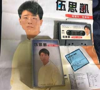 伍思凱 等著你 爰著你 CASSETTE TAPE 卡帶 錄音帶