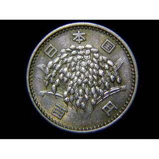 1961年日本國稻穗群100円(Silver Yen)銀幣(戰後經濟復甦時期)