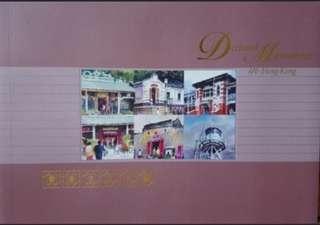 限量發行香港法定古蹟套摺(內附香港法定古蹟郵票小全張及黑墨壓印張)