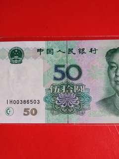 1999年中國人民銀行.第五套人民幣伍拾圆靓號:lH00386503
