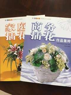 Belajar merangkai bunga (2 buku) dari Taiwan