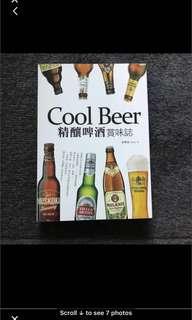 全新,原$100 酒書:cool beer 精釀啤酒賞味