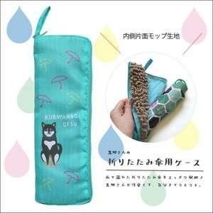 可愛柴犬 極吸濕雨傘雨☔收納包🔎日本長期團🔍