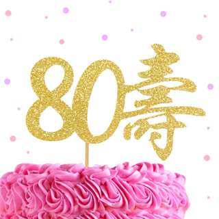 Shou Cake Topper, Chinese Cake Topper, Custom Birthday Cake Topper, 80th Birthday