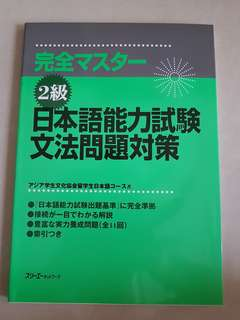 Japanese TextBook JLPT 2 Grammar