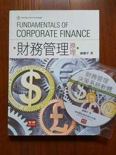 財務管理原理 智勝 謝劍平