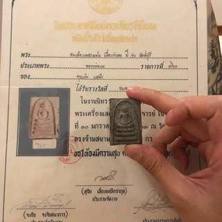 Thai amulet LP Pae 2516 sam pan lair