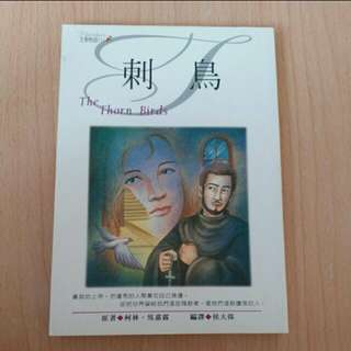 翻譯文學小說,刺鳥,The Thorn Birds。原價$29,現價$20。