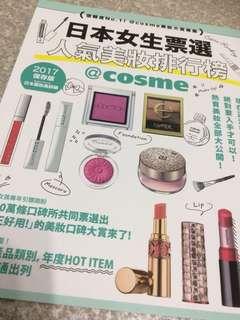 🚚 《日本女生票選人氣美妝排行榜》
