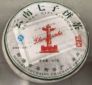 2012年雲南七子普洱青茶餅
