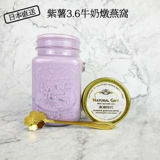 日本直送紫薯3.6牛奶燉燕窩 可轉雪燕($218) 桃膠($168) 純天然 香滑 紫薯控必試 孕婦都適合 雪燕 桃膠 花青素 明目