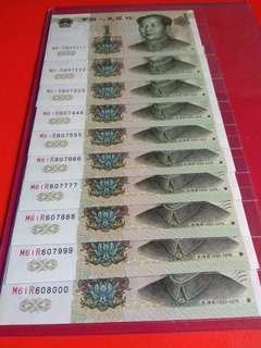 1999年中國人民銀行.第五套人民幣10張壹圆豹子號:M61R607111一888一8000