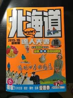 2015-2016北海道旅行書