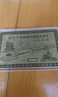 武漢廣州高鐵24K金紀念車票