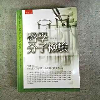 🚚 醫學分子檢驗