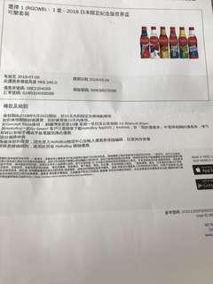 2018日本限定世界盃紀念品 可樂套裝