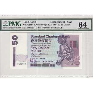 渣打銀行 1994年 $50 Z009727 補版 PMG 64