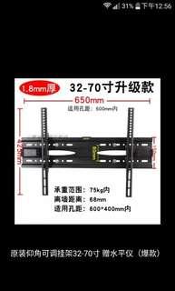 全新電視掛牆架(32寸至70寸電視) 可調可仰角