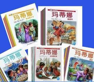 Children Story Books 玛蒂娜故事书系列注音版 全套60册 全集共五辑 儿童绘本