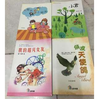 小说 Novels